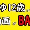 バーチャルネットアイドルちゆ12歳が投稿した動画がBAN