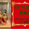 【終了】カメイ美術館のロシアの玩具展覧会へ行ってきた♪