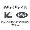 【メモ】VimでPHPの開発環境を整える