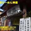 自然派らーめん神楽〜2020年12月5杯目〜