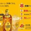 【京都市・木屋町・焼肉店/京黒桜】超炭酸を使用してます!