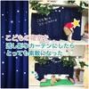 【おすすめ】子どもの寝室が可愛くなる☆透し彫りカーテン の巻