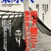 バックナンバー【東京人】tokyo jin 特集/丹下健三と東京オリンピック1964-2020