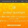 Amazon QuickSightはクラウド対応の高速BIサービス