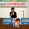 参議院選挙出陣式ー日本の命運がかかる選挙戦、励まし合って頑張ろう!