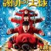 10月11日、野間口徹(2013)