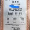 【レースレポート2】木曽三川マラソン