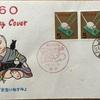 FDC 昭和35年年賀切手 米食いねずみ 初日カバー 金沢小型印 その2