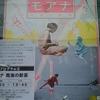 「モアナ 南海の歓喜」(Moana with Sound)劇場鑑賞