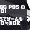 【PS6 PS5 の 発売日】「仮想通貨BATを貰えるBrave導入で大改装!!」PS5でゲームをする日々の日記【Vol.00022】
