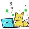 【プレイ日記】疆界なきフォークロア