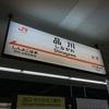 旅の羅針盤:JR品川駅で購入出来る駅弁