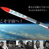 そうだ、宇宙へ行こう!!初の民間商業ロケットMOMOの再チャレンジは明日、4月28日(土)。