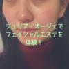 【評判】ジュリア・オージェ でフェイシャル エステを体験!【口コミ】