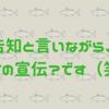 【告知】と言いながら、勢いで作った新ブログの紹介(笑)