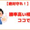 【トレンド理解】勝率が高い場所!!
