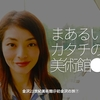 579食目「まあるいカタチの美術館●」金沢21世紀美術館@初金沢の旅⑦