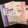 SAPIX入試分析会2019