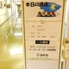 カラーリクリエーションコーディネーター初級講座@北九州小倉