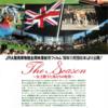 【JRA博物館】全周映像 新作フィルム『The Season ~女王陛下と馬たちの祝祭~』(1998年作品)