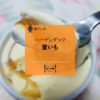 【ハーゲンダッツ】待望の秋味「蜜いも」を食べる