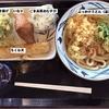 ソフトバンクスーパーフライデークーポン調査レポート~丸亀製麺~