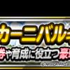 【DQMSL】アフターカーニバルキャンペーン開催!後夜祭ふくびき券をゲット!