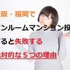 大阪・福岡でワンルームマンション投資をすると失敗する絶対的な5つの理由。