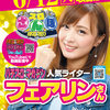 6月中旬札幌近郊ライター来店予定