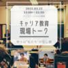 "【Zoom開催】キャリア教育・現場トーク ~ 彼らは ""私たち"" の写し鏡 ~"