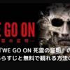 【映画】『WE GO ON 死霊の証明』のネタバレなしのあらすじと無料で観れる方法の紹介