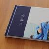 画質が良いと評判のデパ帳。七五三のフォトブック作成してみました。