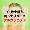 30代主婦が2018年買ってよかったドラッグストアで買えるプチプラコスメ10選!Amazonが安いよ!