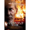 【映画】パイロマニアック 炎の中の獣