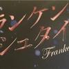 """ミュージカル「フランケンシュタイン」感想:生々しい人間の""""欲望""""が暴かれる最高の問題作"""