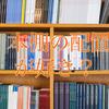 本が好きなのではなく、書店が好きなのでもなく、本棚の配置が好きだったのかも