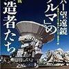 """山根一眞『スーパー望遠鏡「アルマ」の創造者たち:標高5000mで動き出した史上最高の""""眼""""』"""