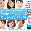 話題のIII型ビューティードリンク 美容と健康ケア
