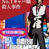 歌舞伎町探偵セブン (first season) その3