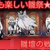 【プレイ動画】明日も楽しい雛祭★4 雛壇の戦士達