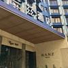 【深圳】一人の宿泊にもぴったり。デザイン性が目立つランツ ホテル シーワールド ブランチ