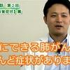 YouTube<一宮西病院>チャンネル【肺がんのお話】第2回『肺がんの自覚症状』