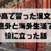中学高校で習った漢文が意外と理系人の海外生活でも役に立った話