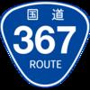 No.083 国道367号