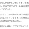 2月13日 M7.1の揺れ