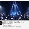 【ワンオクファン必見!】『Stand Out Fit In』のオーケストラバージョン公開!!