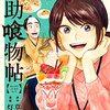 【漫画】『半助喰物帖』5巻の感想…パフェを扱う料理漫画は珍しいと思ふ