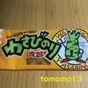 昔懐かしいお菓子!菓道『わさびのり太郎』を食べてみた!