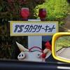 2021  5/30(日)の足跡①~(^^♪  TAKATAサーキット撮影取材
