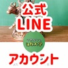 LINE公式アカウント完成🟢